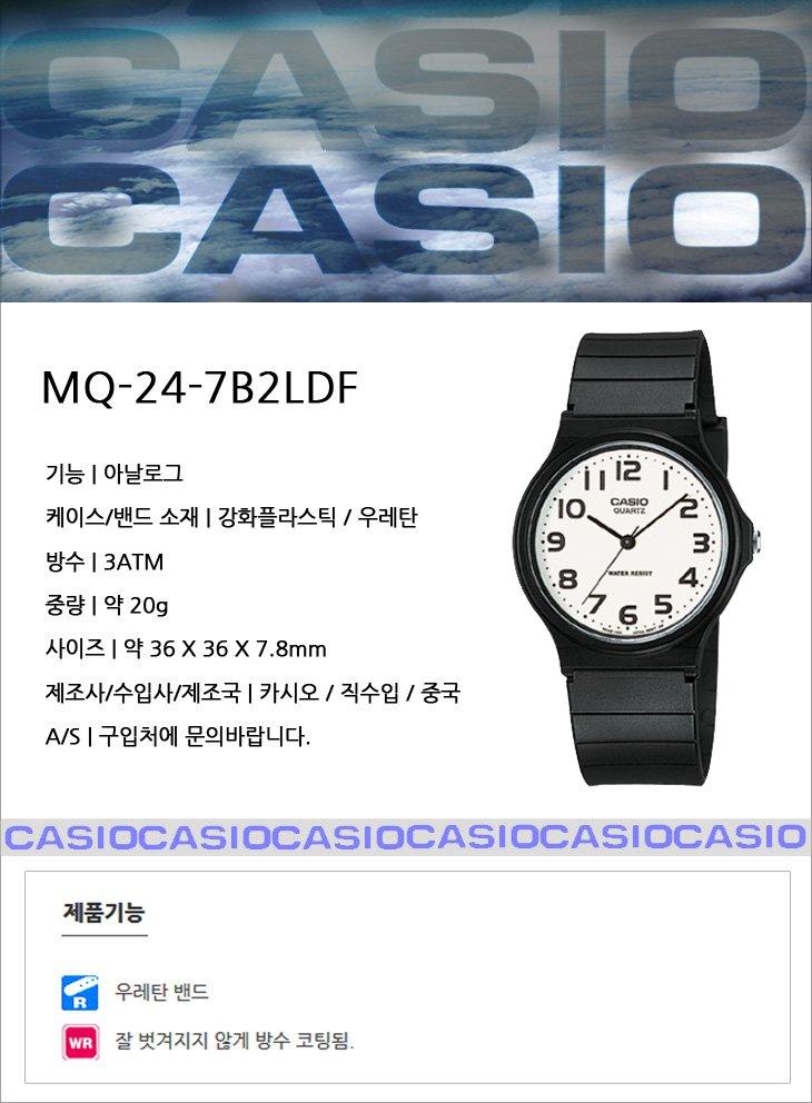 카시오(CASIO) 아날로그 우레탄시계 MQ-24-7B2