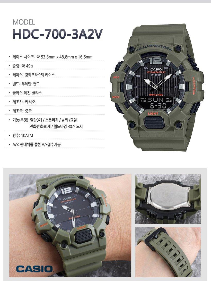 카시오(CASIO) 남자우레탄시계 HDC-700-3A2V