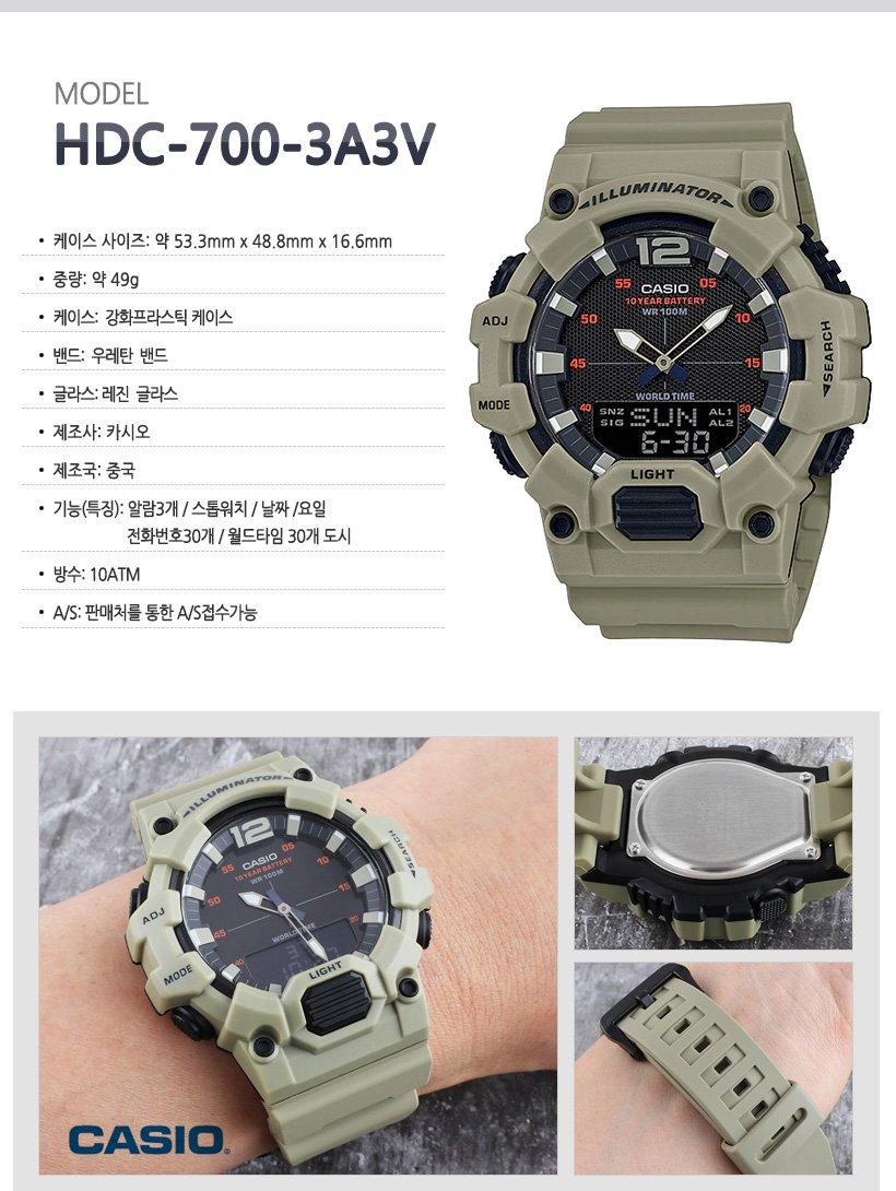 카시오(CASIO) 남자우레탄시계 HDC-700-3A3V