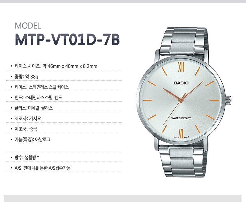 카시오(CASIO) 남자메탈시계 MTP-VT01D-7B