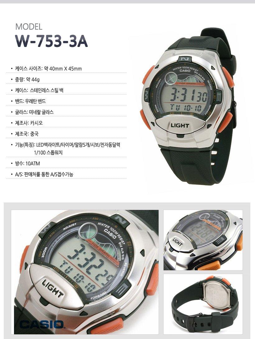 카시오(CASIO) 디지털 남성우레탄시계 W-753-3A
