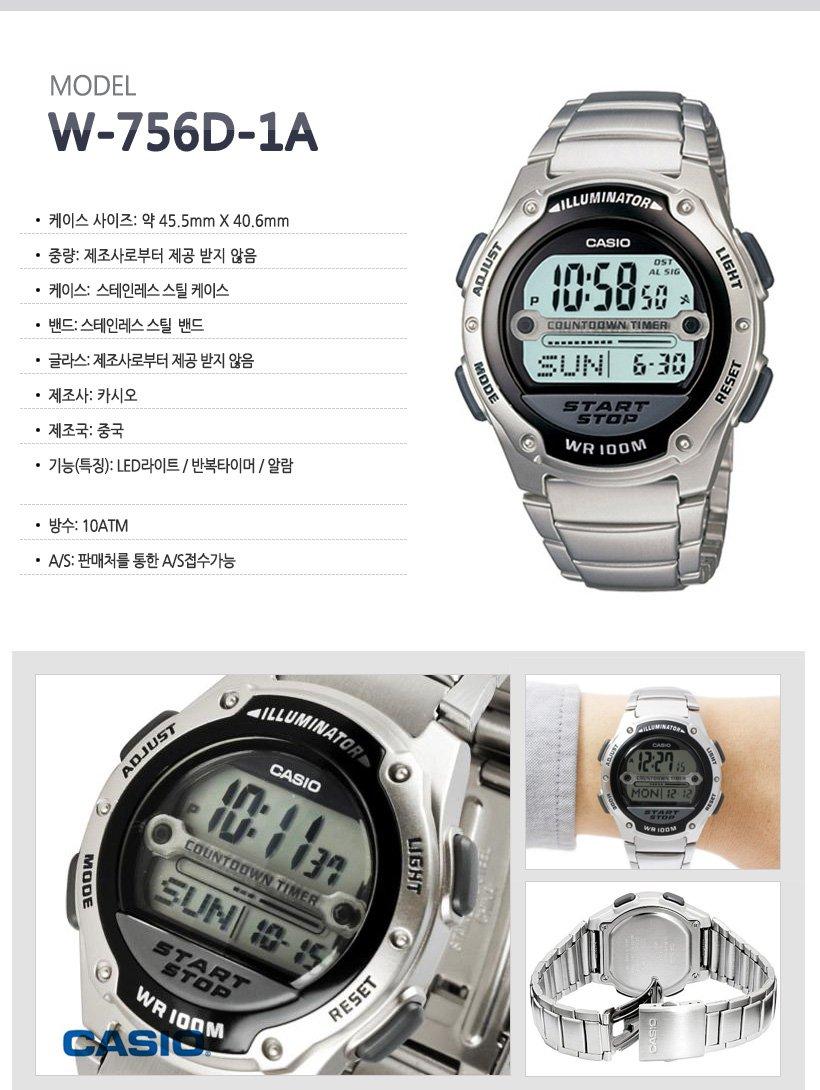 카시오(CASIO) 디지털 남성메탈시계 W-756D-1A