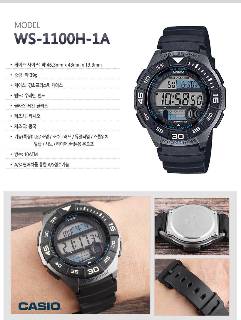 카시오(CASIO) 디지털 남자우레탄시계 WS-1100H-1A