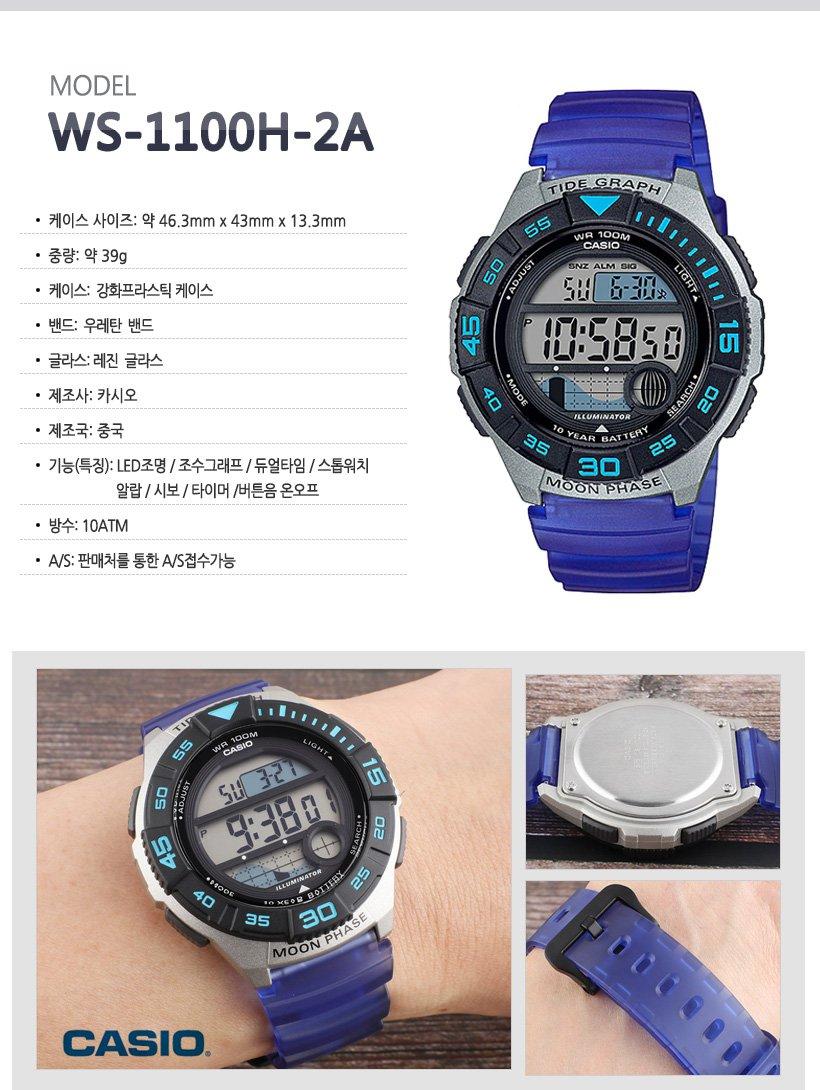 카시오(CASIO) 디지털 남자우레탄시계 WS-1100H-2A
