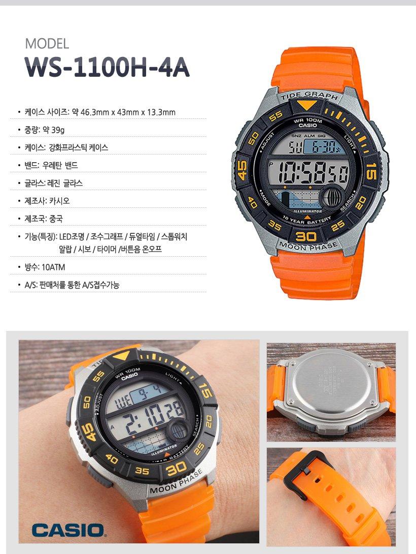카시오(CASIO) 디지털 남자우레탄시계 WS-1100H-4A