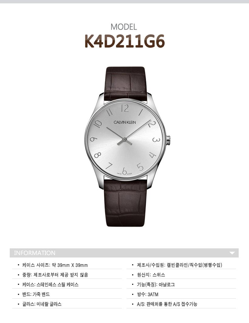 캘빈클라인(Calvin Klein) 남성가죽시계 K4D211G6