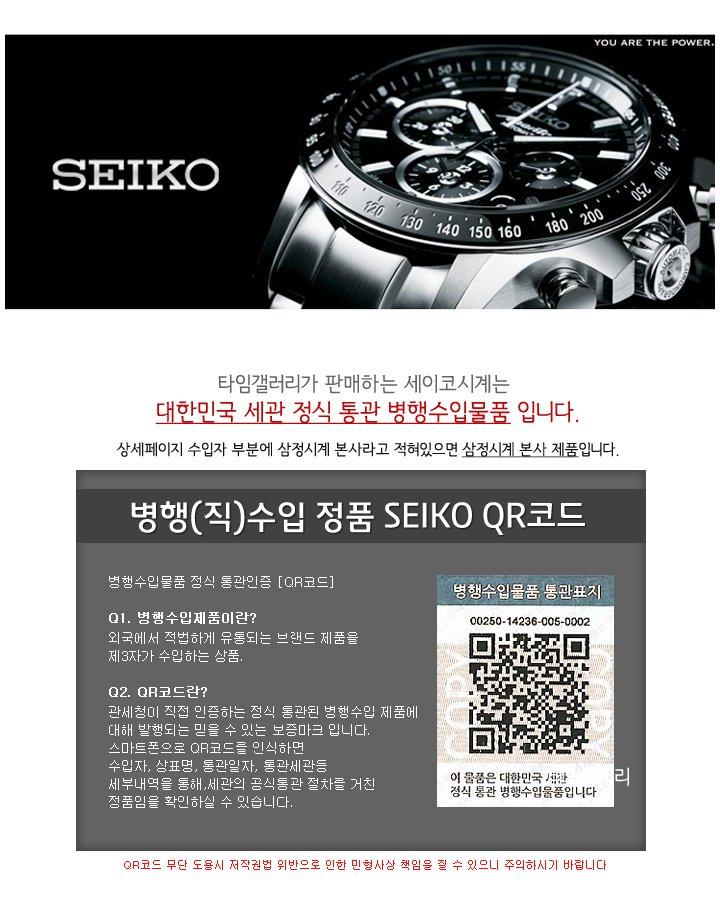 세이코(SEIKO) 남성메탈시계 SKS417P1 (병행수입)