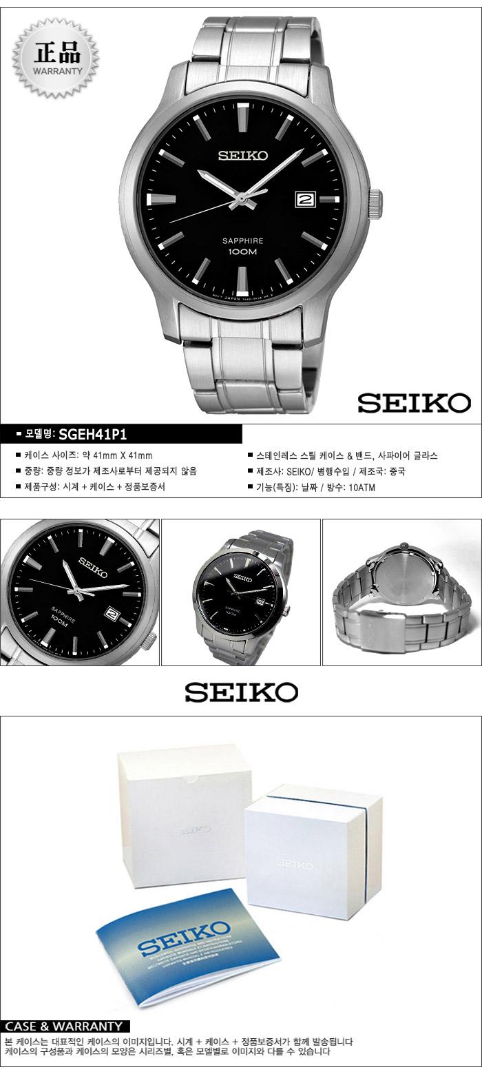 세이코(SEIKO) 남성메탈시계 SGEH41P1(병행수입)