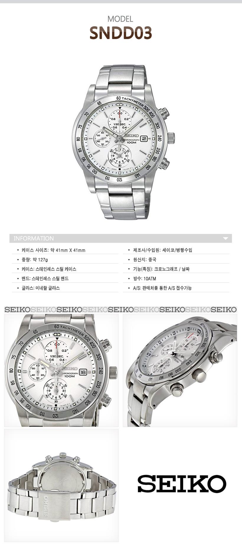세이코(SEIKO) 남성메탈시계 SNDD03 (병행수입)