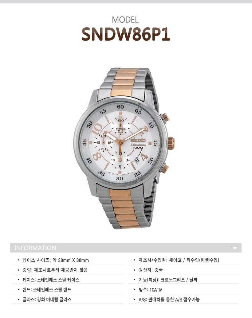세이코(SEIKO) 남성메탈시계 SNDW86P1 (병행수입)